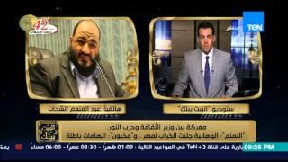 عبد المنعم الشحات القيادي السلفي يرد على تصريحات وزير الثقافة