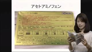 アセトアミノフェン~薬箱を見てみよう~