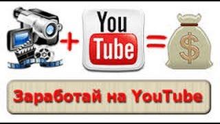 Как Заработать на YouTube на МОНЕТИЗАЦИИ ЧУЖИХ видео