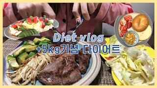 [다이어트Vlog#5] 먹고먹고 또 먹다가 반성하며 시…