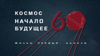 Полигон Капустин Яр | Космос. Начало. Будущее | Discovery Channel