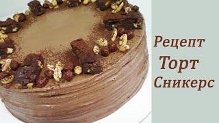 Рецепт Торт Сникерс Популярный шоколадный торт с безе