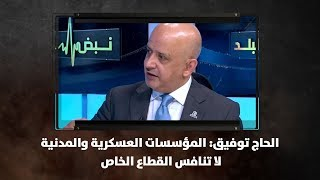 الحاج توفيق: المؤسسات العسكرية والمدنية لا تنافس القطاع الخاص
