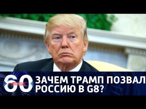 60 минут. Россия, вернись! Зачем Трамп позвал Россию в G8? От 08.06.2018