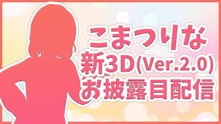 【新3Dモデルお披露目】こまつりなLive【こまつりな3D Ver.2.0】