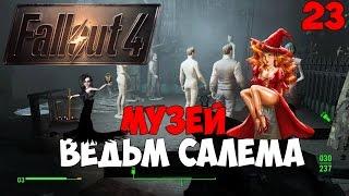 Fallout 4 - Прохождение - Музей Ведьм Салема ВЕДЬМЫ САЛЕМА
