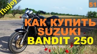 suzuki bandit 250 как купить мотоцикл