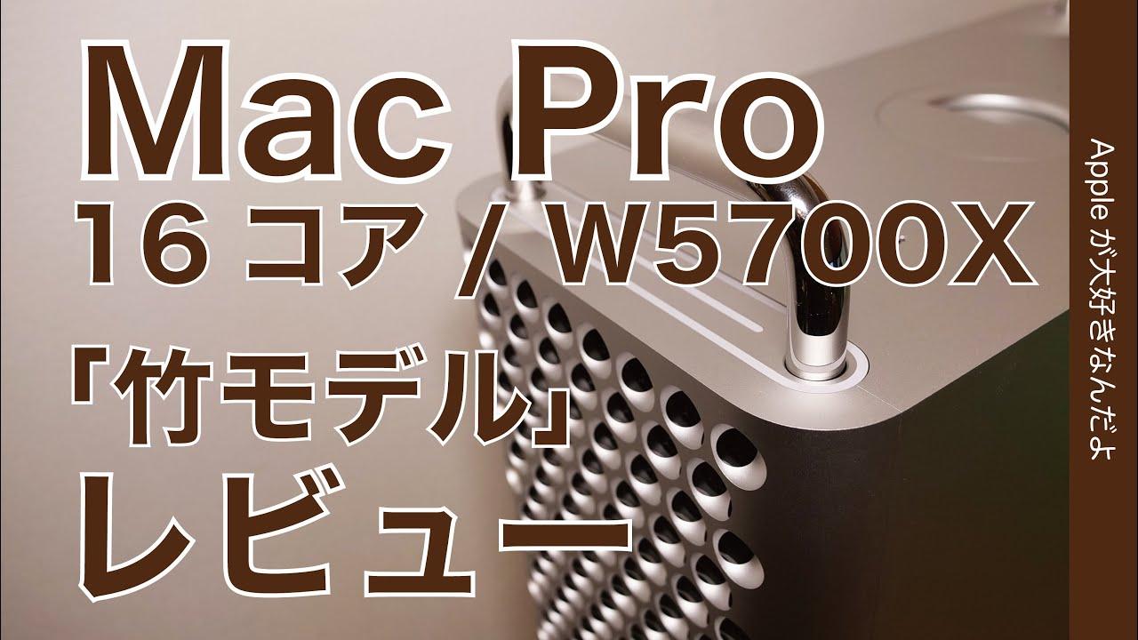 """レンダリング78%短縮!Mac Pro レビュー!16コア/Radeon Pro W5700Xの言わば「竹モデル」をチェック!MacBook Pro 16""""とどう違う?電力消費やファン音もチェック"""