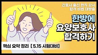 ★5/15 요양보호사 …