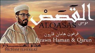 من أجمل قصص الدنيا في تلاوة ترحل بك لتعيش القصة | هشام الهراز ALQASAS