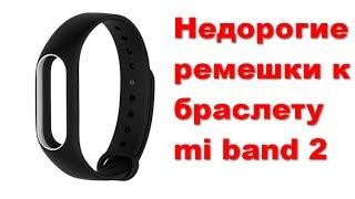 Недорогие ремешки для браслета xioami mi band 2 с Алиэкспресс