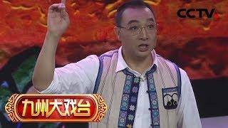 《九州大戏台》 20190824 花灯剧《郑喇叭外传》| CCTV戏曲