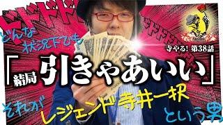 寺井ブログ:http://ameblo.jp/scoop-terai/ 寺井Twitter:https://twit...