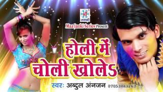 Video 2017 Holi Hit Song # Holi Mei Choli Khole # जाइ पिए नेपाल दारू # Singer : Abdul Anjan download MP3, 3GP, MP4, WEBM, AVI, FLV April 2018
