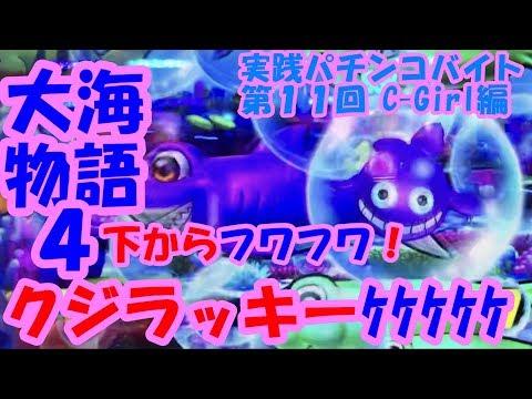 【大海物語4】実践パチンコバイト 第11回 ~下からフワフワ!クジラッキーケケケケケ!~