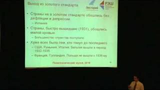 видео Макроэкономика. Антиинфляционная политика правительства