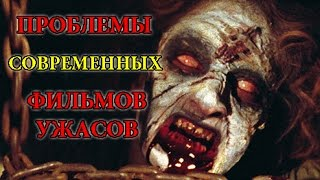 Проблема современных фильмов ужасов (Chris Stuckmann RUS)