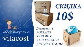 Vitacost: скидка, регистрация, акции, покупки(Разверни ツ СКИДКА по ссылке - http://goo.gl/zzMsEH Чай yogi - http://goo.gl/pwA3v1 Специи frontier - http://goo.gl/n8h7nc Красная киноа..., 2014-10-22T04:25:10.000Z)