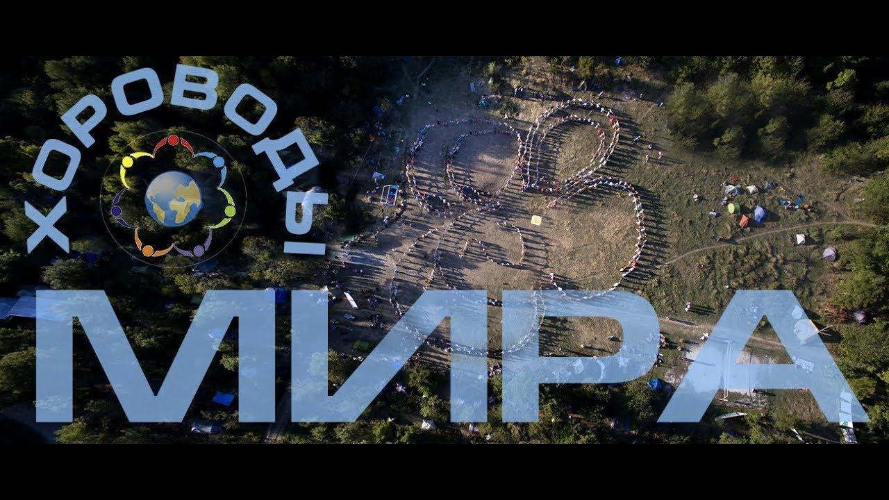 Хороводы мира в Конотопе 21-23 сентября