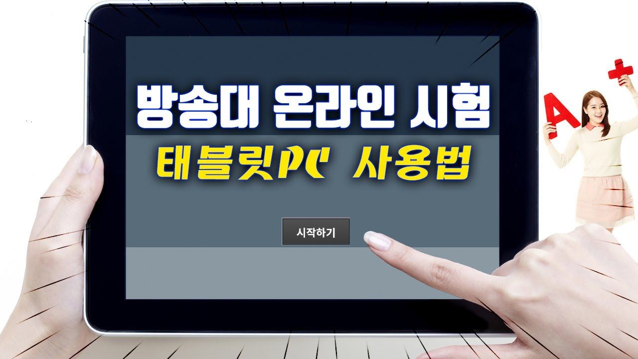 태블릿PC로 방송대 온라인(하계계절)시험 보는법  한국방송통신대학교 &방송대학TV