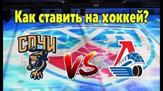 Сочи Локомотив хоккей прогноз. Ставки на спорт онлайн