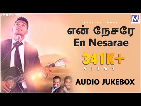 En Nesarae - Audio Jukebox | Stephen Sanders | Tamil Christian Songs | Music Mindss
