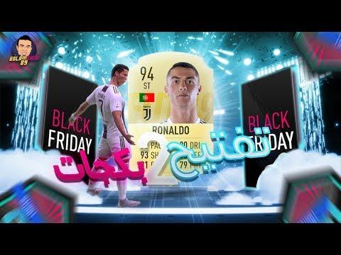 FIFA 19 / كريستيانو رونالدو فى باك !! بكجات الجمعة السوداء 2