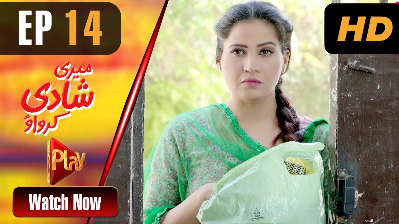 Meri Shadi Karwao - Episode 14 Play tv May 23