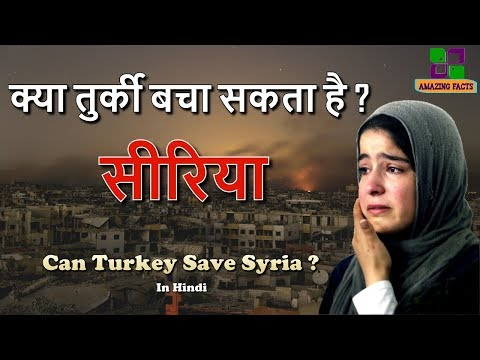 क्या तुर्की बचा सकता है सीरिया // Can Turkey Save Syria