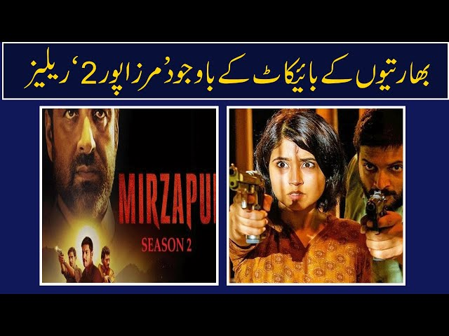 Amazon Prime Releases Mirzapur 2 Despite Boycott | Mirzapur Web Series  | 9 News HD