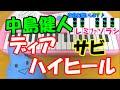 サビだけ【ディアハイヒール】中島健人 Sexy Zone 1本指ピアノ 簡単ドレミ楽譜 超初心者向け