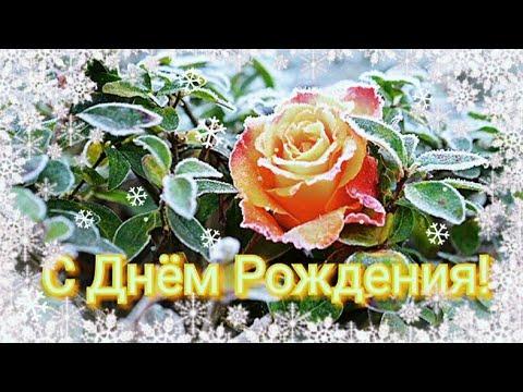 С ДНЕМ РОЖДЕНИЯ! зимой. Поздравление с Днем Рождения зимой. С январским Днем Рождения!