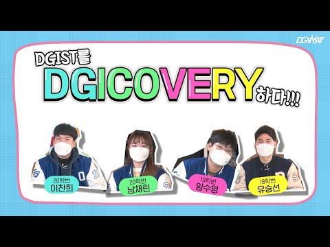 """DGICOVERY 토크쇼 """"DGIST... 사진"""