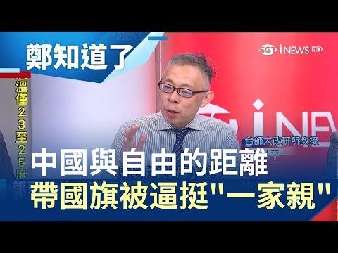 """台灣要一國兩制嗎?6億支監視器""""公安""""無所不在 2面小旗子讓""""老大哥""""怕到找上門3次 鄭弘儀主持 【鄭知道了完整版】20190521 三立iNEWS"""