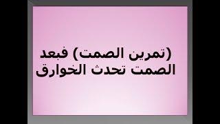 تمرين الصمت فبعد الصمت تحدث الخوارق د. محمد حبيب الفندي