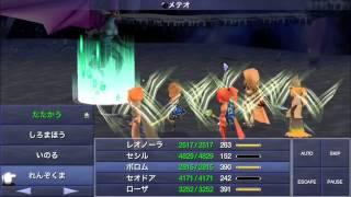 ファイナルファンタジー4 ジ・アフターイヤーズ FF4 TA iOS版 終章 Part...