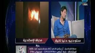 الناجي من محرقة الإسكندرية يروي تفاصيل إشعال أب النيران في زوجته وأولاده
