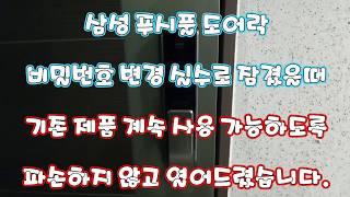 [010-6824-0231]삼성 푸시풀 도어락 비밀번호…