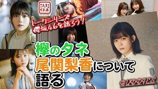 本日紹介するのは尾関スタイルでおなじみ!尾関梨香! こちらの再生リストもオススメです! 欅坂メンバークイズはこちら。