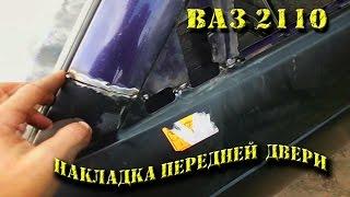 ВАЗ 2110 Замена Накладки передней двери
