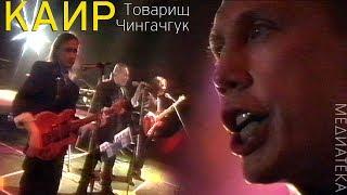 КАИР - Товарищ Чингачгук, 1992