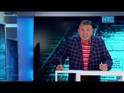Последние новости Кыргызстана / Параллели / НТС - Кыргызстан