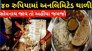 Cheapest Food Near Somnath Temple ।। Unlimited Lunch and Dinner in 40 rupees