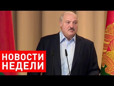 Лукашенко: Пускай покричат, пошумят! Излишеств быть не должно! / Итоги недели от 2 августа