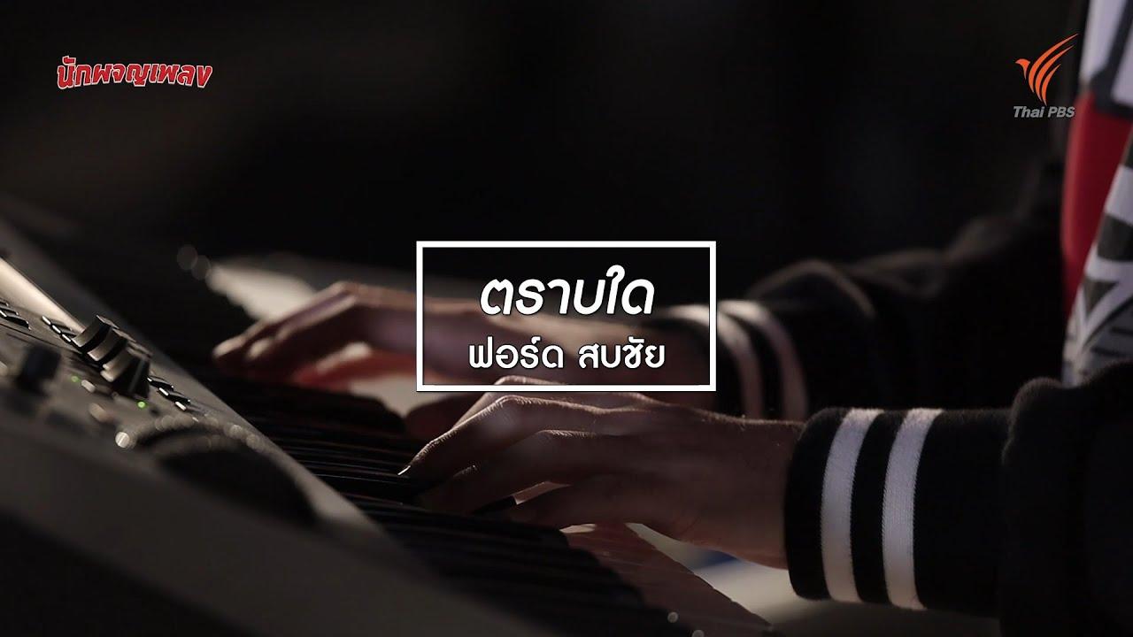 ตราบใด : ฟอร์ด สบชัย [นักผจญเพลง Season 8 – 12 ก.ย. 63]