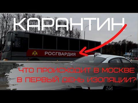 Карантин в Москве. Колонна армии в центре Москвы. Что происходит в столице? Людей нет. Закрыто все!