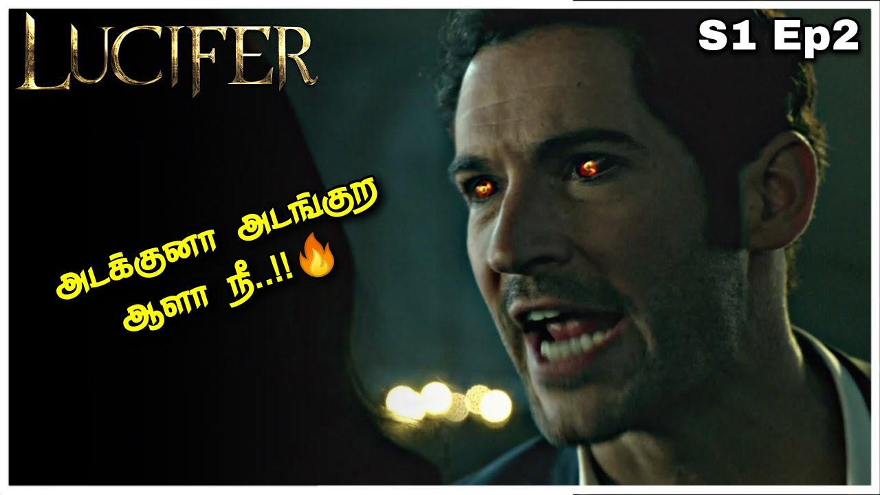 Download Lucifer series season 1 episode 2 explained in Tamil | Lucifer series Tamil review | Gms VoTe தமிழ்