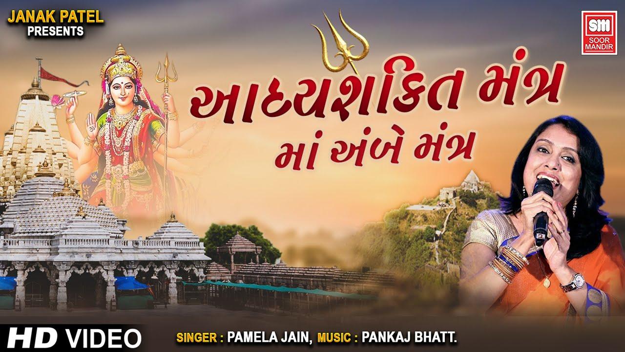 Adhyashakti Mantra - Maa Ambe Mantra - Pamela Jain