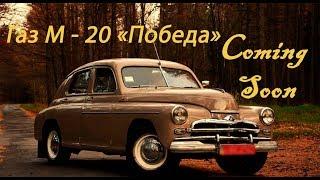 ГАЗ М - 20 ''Победа'' (Coming Soon)