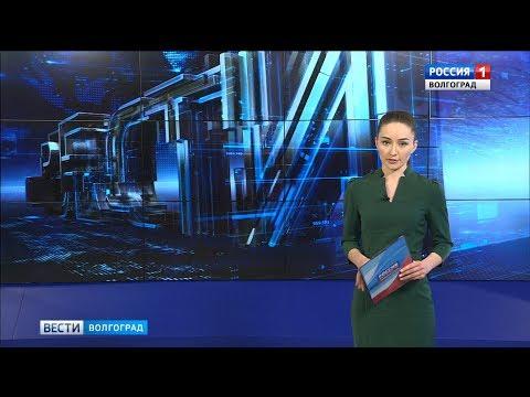 Вести-Волгоград. Выпуск 11.03.19 (17:00)